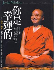 Joyful_Wisdom_-_Chinese_Edition